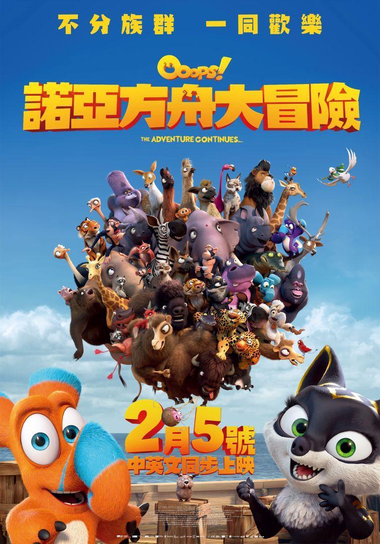 [繁中]諾亞方舟大冒險(1080P)上映日期:2021-02-05