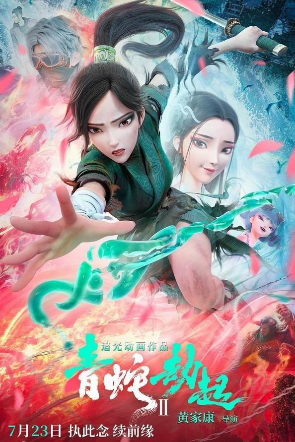 【影x3】猛禽小隊:小丑女大解放_白蛇2:青蛇劫起