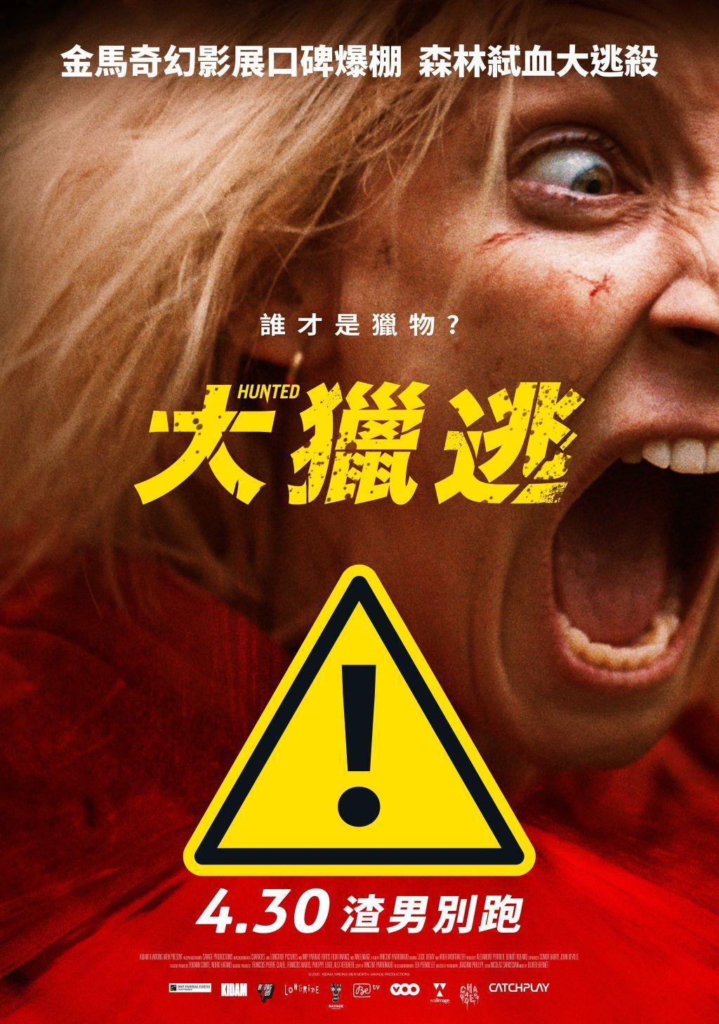 [藍光][繁中]大獵逃(1080P)上映日期:2021-04-30
