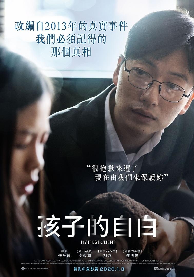 [繁中]孩子的自白(1080P)上映日期:2020-01-03