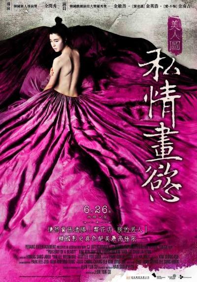 [藍光][繁中]美人圖:私情畫慾(1080P)上映日期:2009-06-26