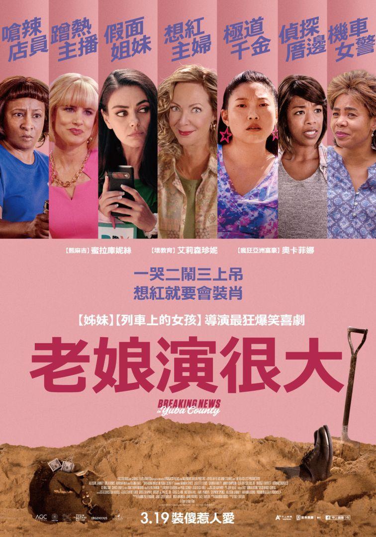[無賭場廣告]老娘演很大(1080P)上映日期:2021-03-19
