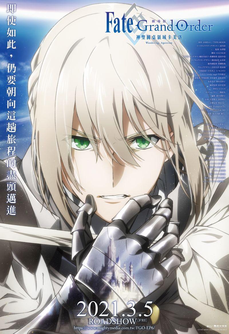 [藍光][繁中]Fate.Grand.Order-神聖圓桌領域卡美洛(1080P)上映日期:2021-03-05