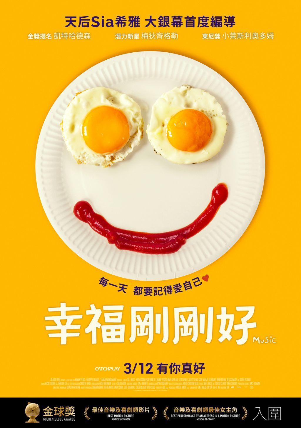 [藍光][繁中]幸福剛剛好(1080P)上映日期:2021-03-12