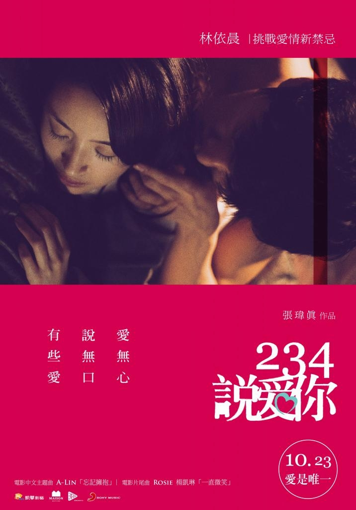 [繁中](台灣好電影)234說愛你(1080P)上映日期:2015-10-23