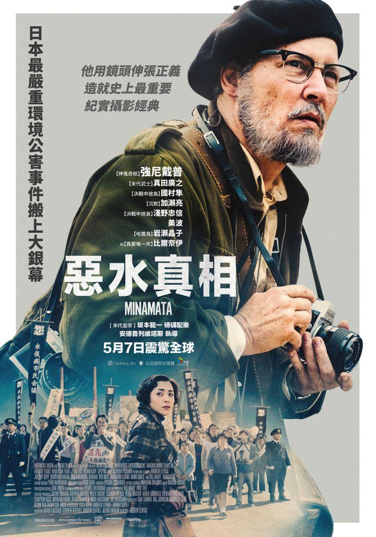 惡水真相(1080P)上映日期:2021-05-07