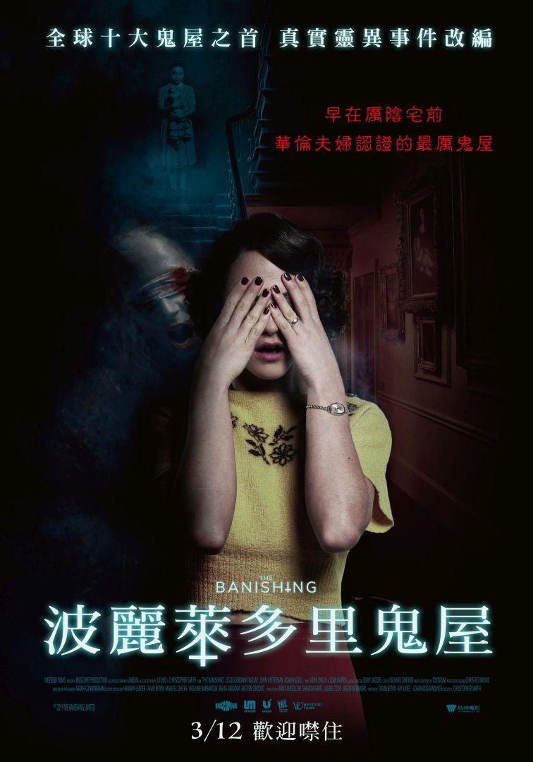 [藍光][繁中]波麗萊多里鬼屋(1080P)上映日期:2021-03-12