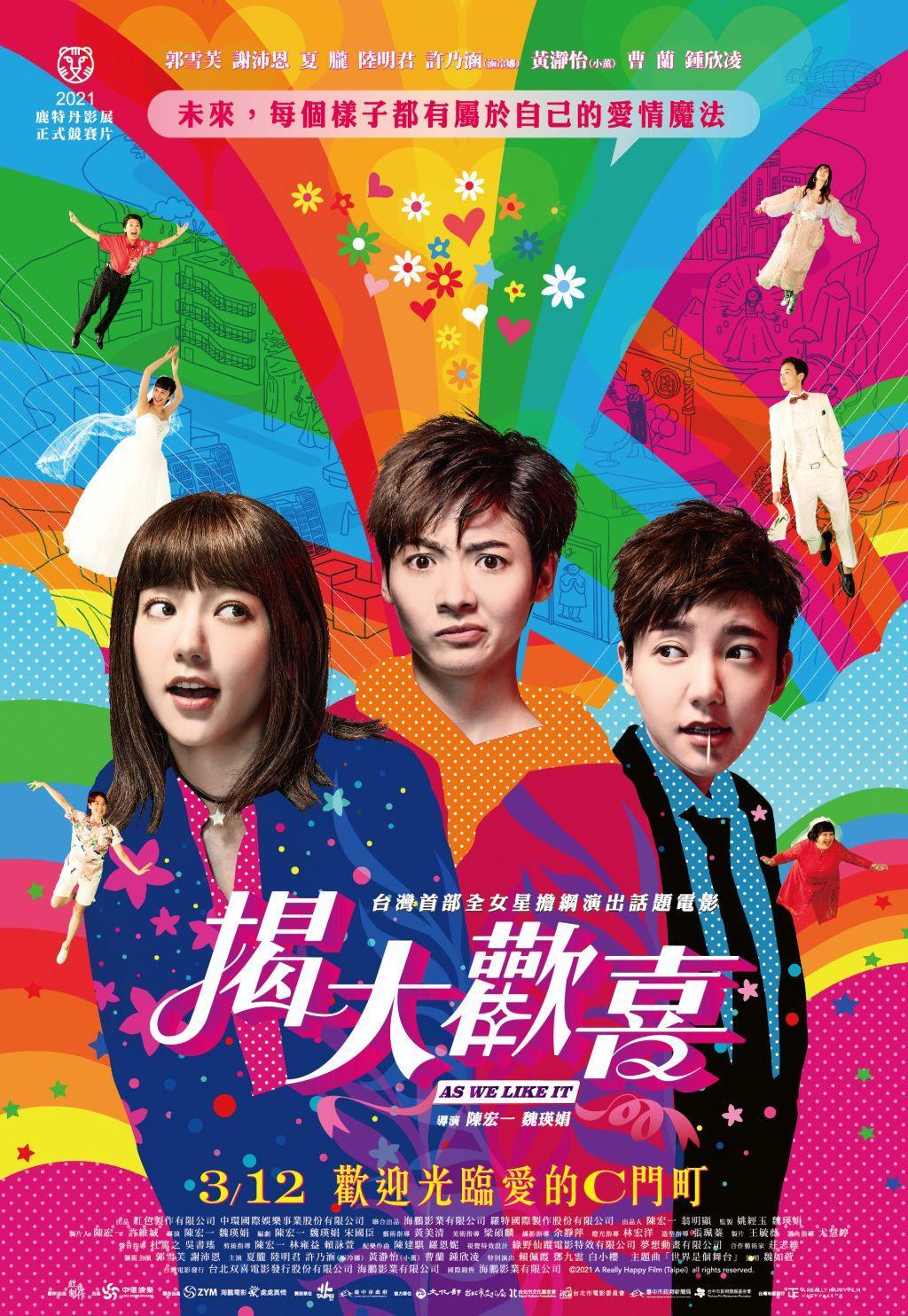 [繁中](台灣好電影)揭大歡喜(1080P)上映日期:2021-03-12
