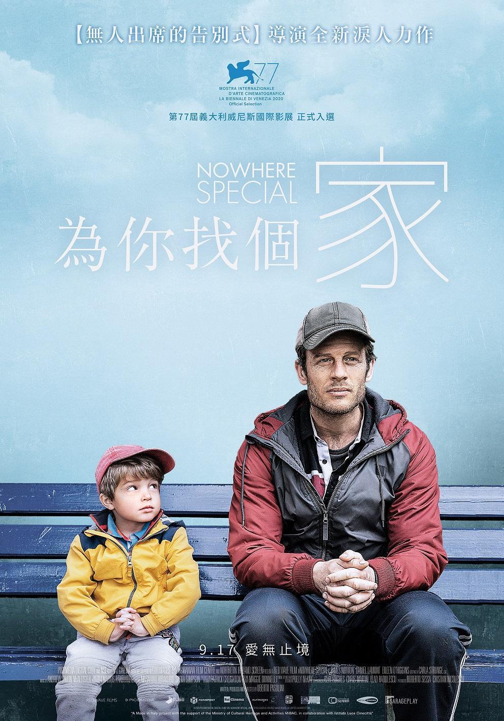 [繁中]為你找個家(1080P)上映日期:2021-09-17