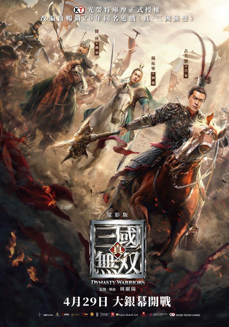 [繁中]真.三國無雙(1080P)上映日期:2021-04-29