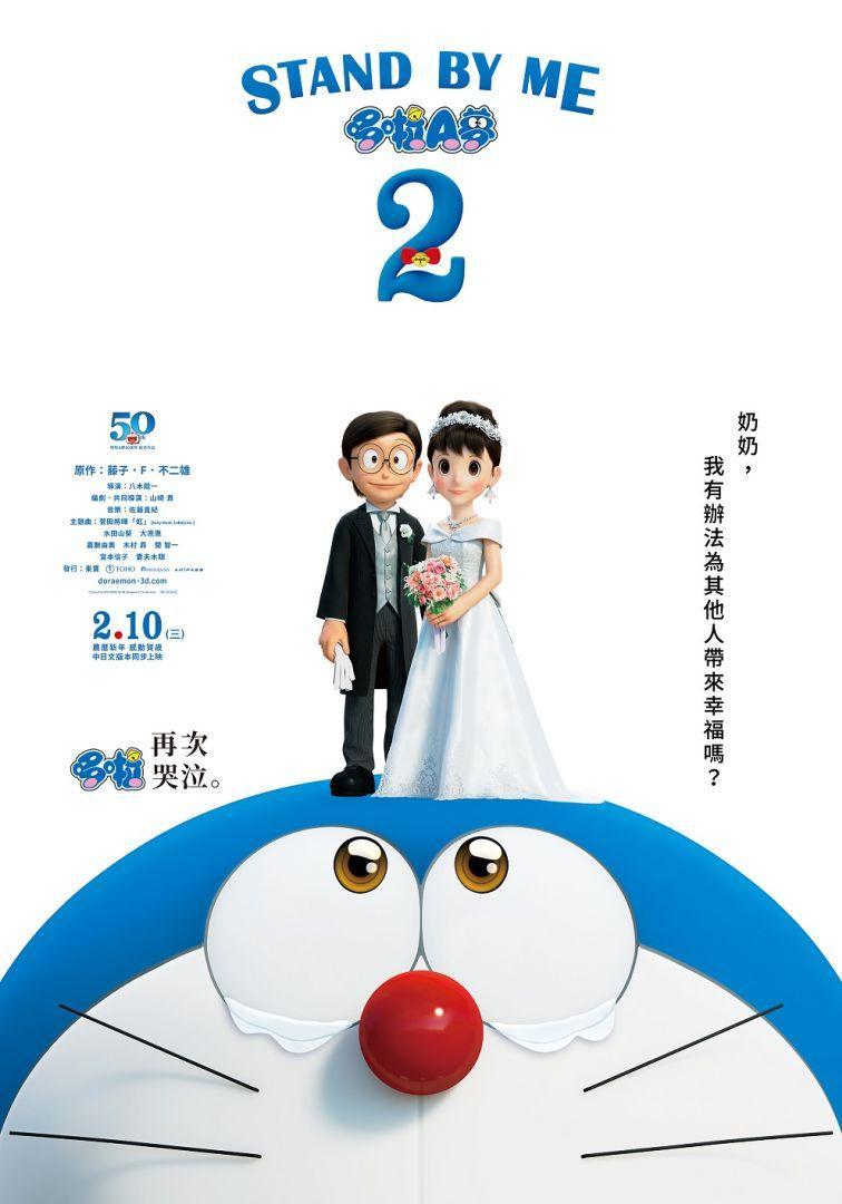 [藍光][繁中]STAND.BY.ME.哆啦A夢2(1080P-國(台配)粵日三語)上映日期:2021-02-10