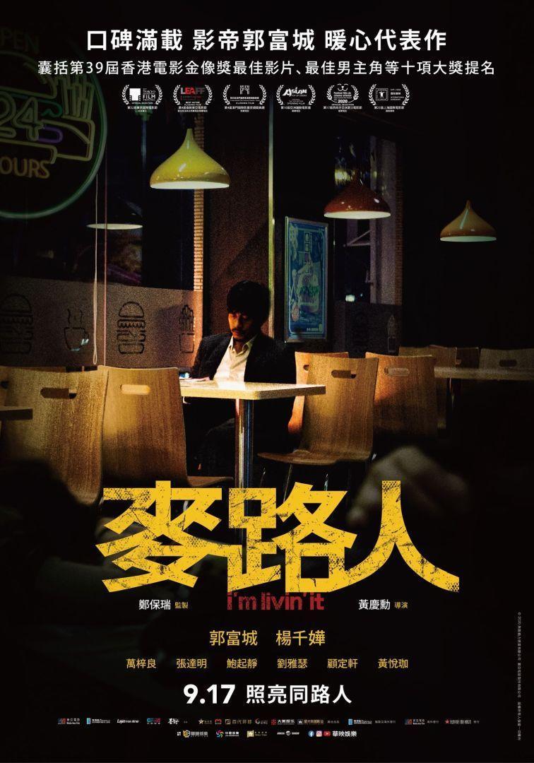 [藍光][繁中]麥路人(1080P-國粵雙語)上映日期:2020-09-17