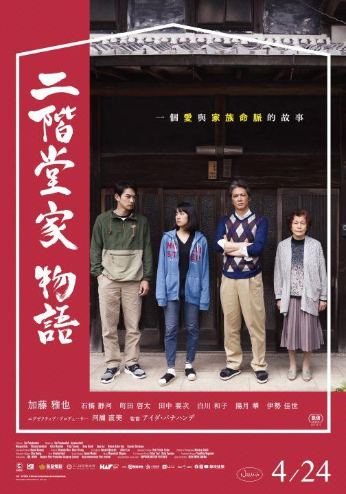 [繁中]二階堂家物語(1080P)上映日期:2020-04-24