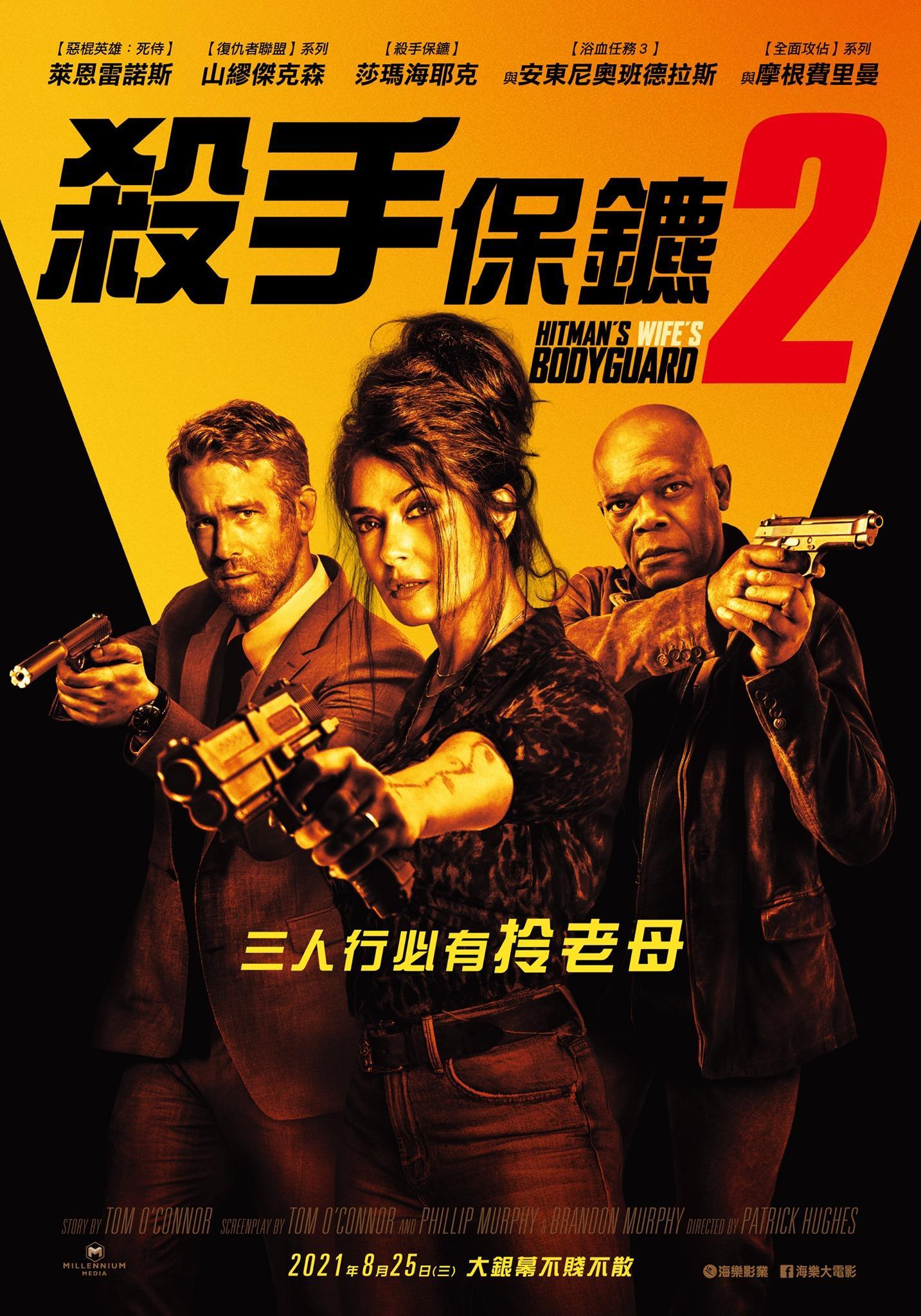 [繁中]殺手保鑣2(1080P-加長版)上映日期:2021-08-25