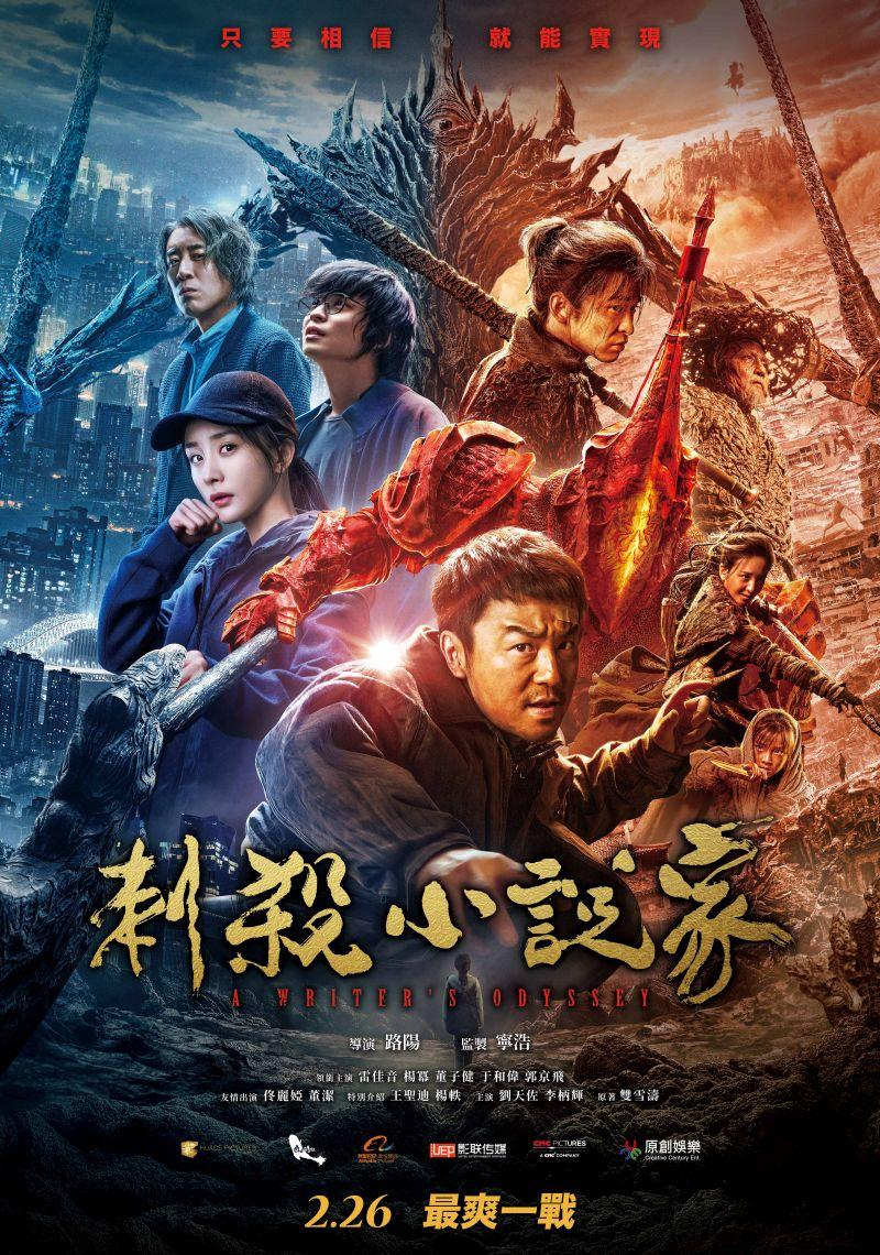 [無賭場廣告]刺殺小說家(1080P)上映日期:2021-02-26