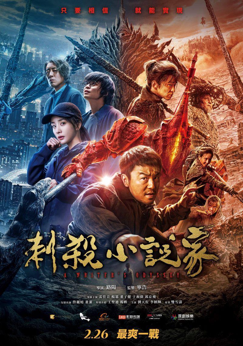 [繁中]刺殺小說家(1080P)上映日期:2021-02-26