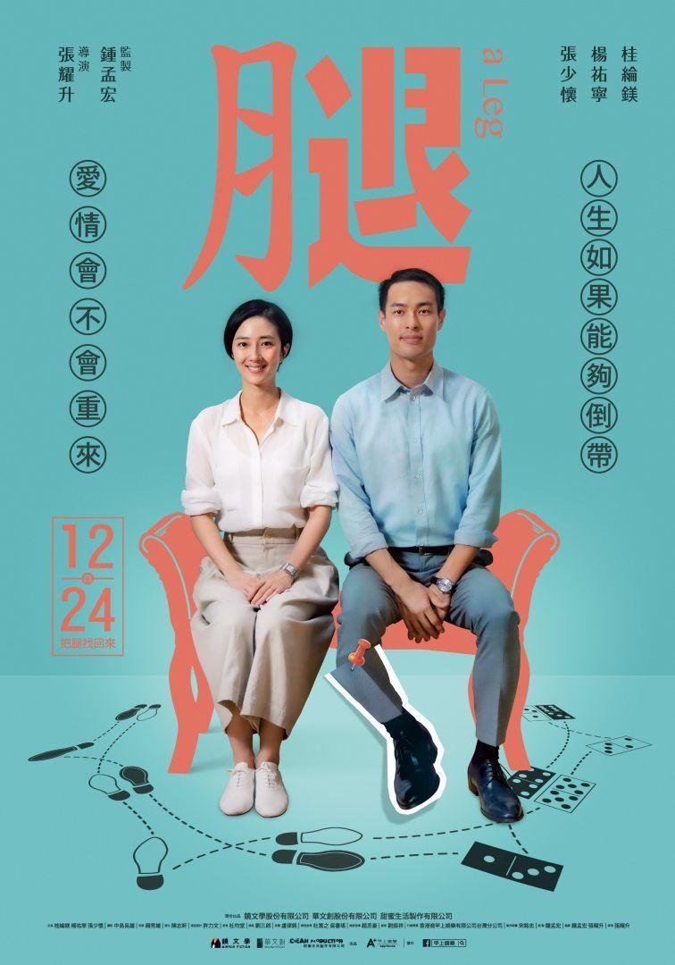 [無賭場廣告](台灣好電影)腿(1080P)上映日期:2020-12-24