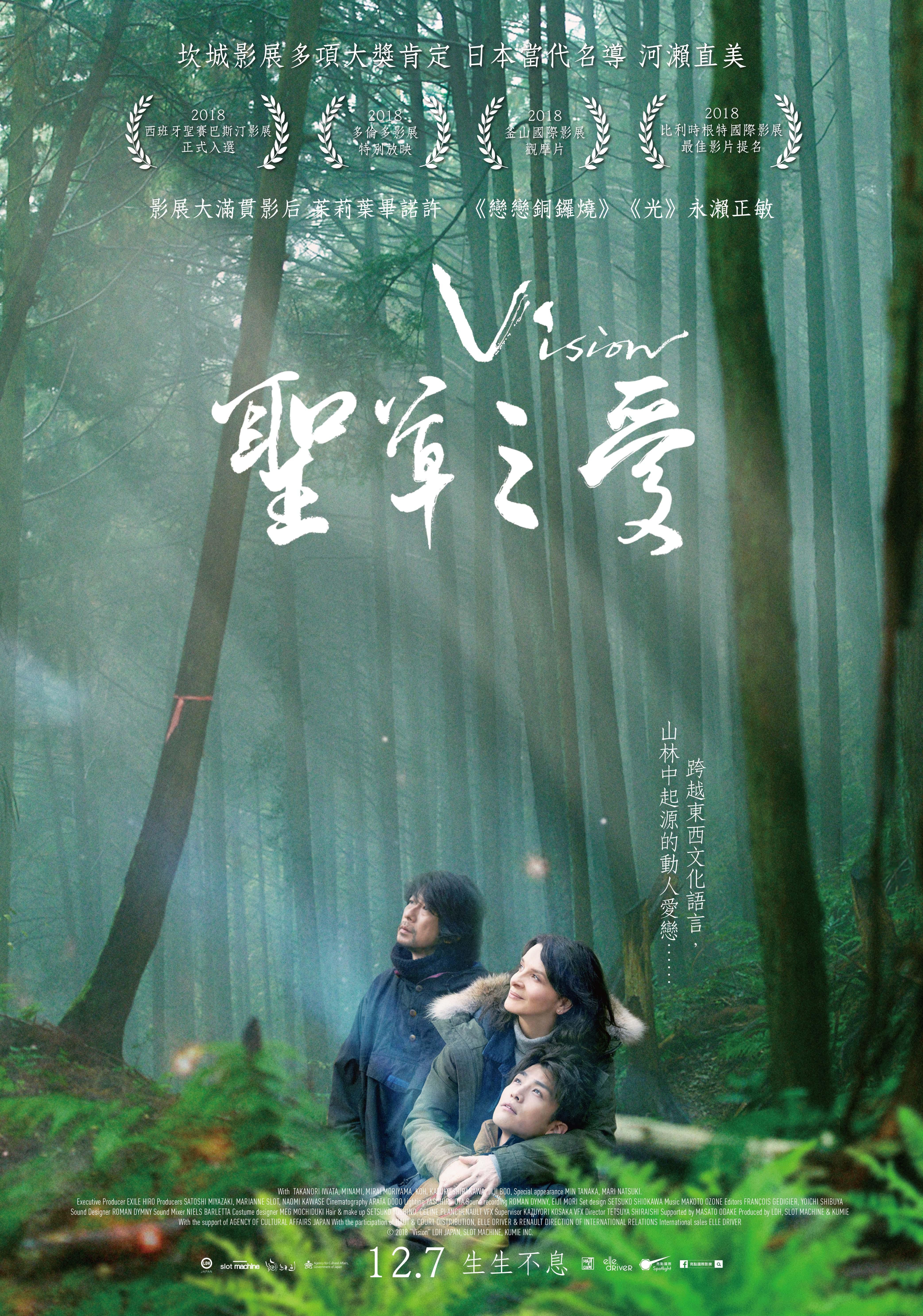 [藍光][繁中]聖草之愛(1080P)上映日期:2018-12-07