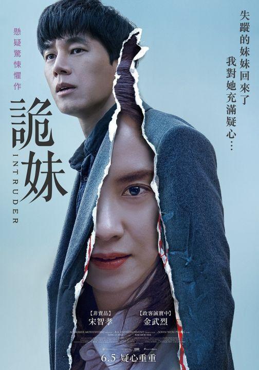 [藍光][繁中]詭妹(1080P)上映日期:2020-06-05