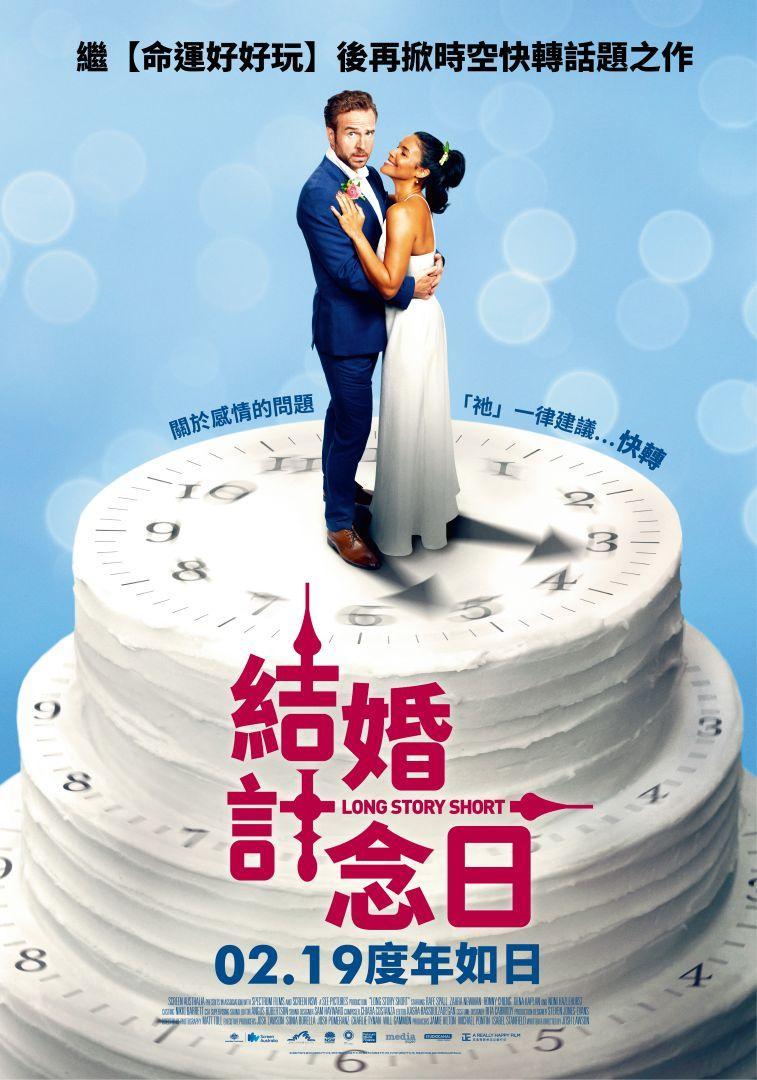 [繁中]結婚計念日(1080P)上映日期:2021-02-19