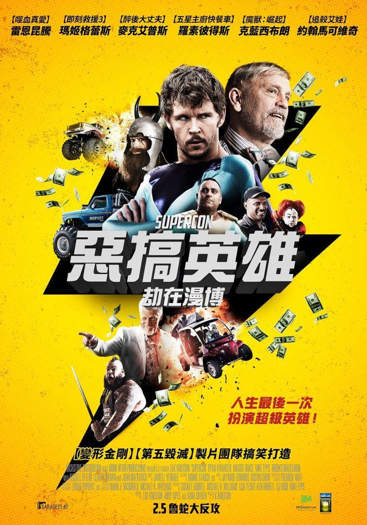 [繁中]惡搞英雄:劫在漫博(1080P)上映日期:2021-02-05