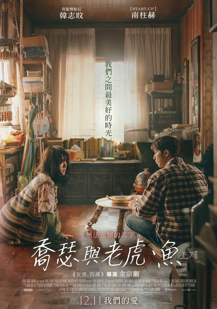 [繁中]喬瑟與老虎、魚(1080P)上映日期:2020-12-11