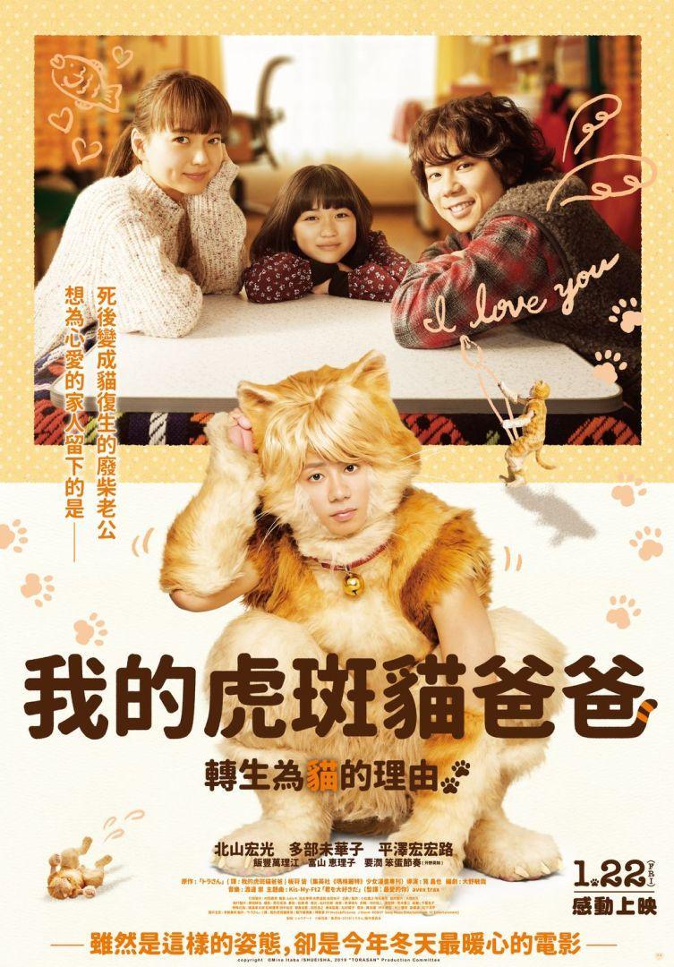 [藍光][繁中]我的虎斑貓爸爸(1080P)上映日期:2021-01-22