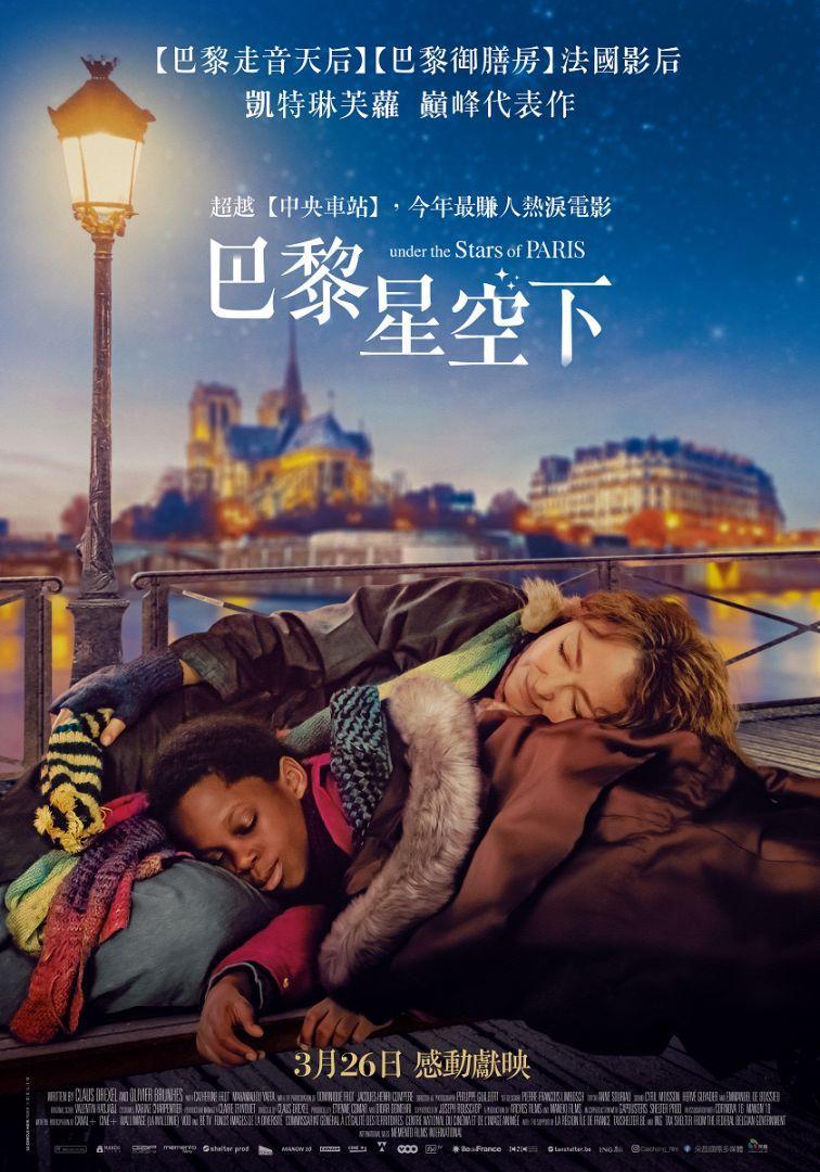 巴黎星空下(1080P)上映日期:2021-03-26