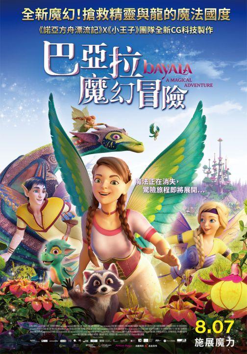 [繁中]巴亞拉魔幻冒險(1080P)上映日期:2020-08-07
