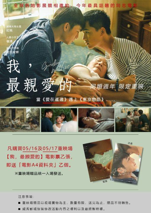 [無賭場廣告][繁中]我,最親愛的(1080P)上映日期:2020-05-15