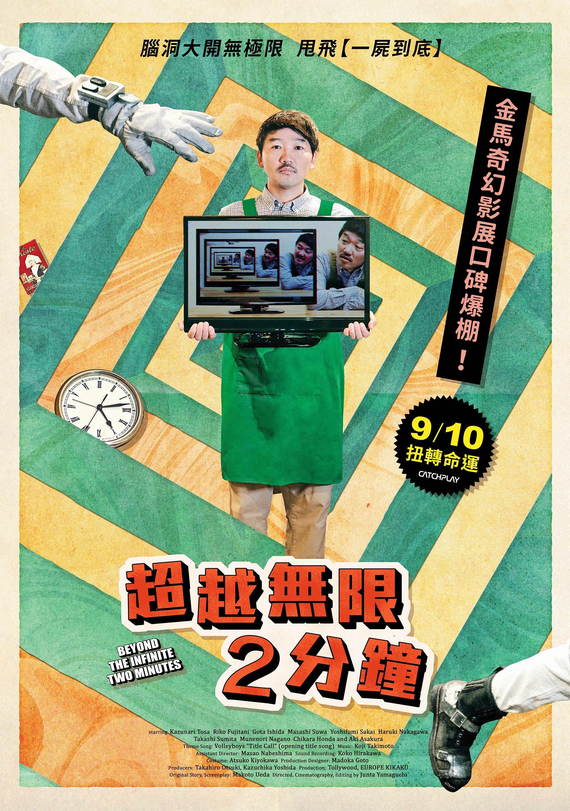 [繁中]超越無限2分鐘(720P)上映日期:2021-09-10