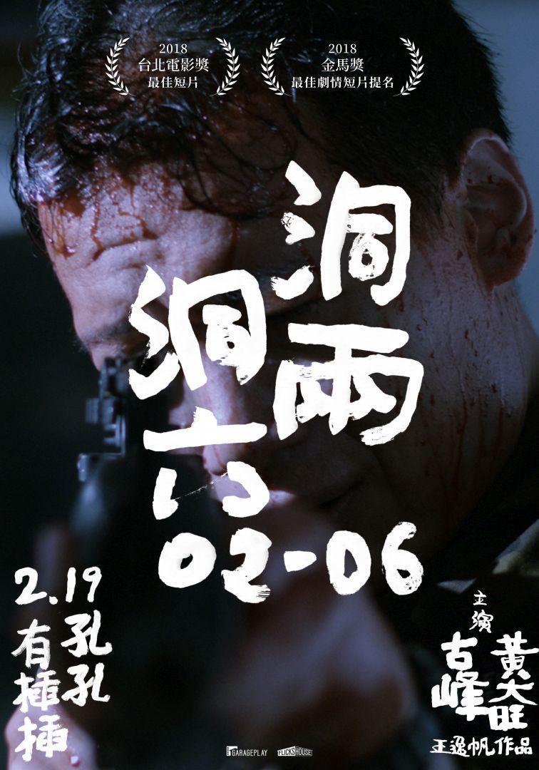 [繁中]瞎了嗎驅魔人(1080P)+[繁中](台灣好電影)洞兩洞六(1080P)上映日期:2021-02-19