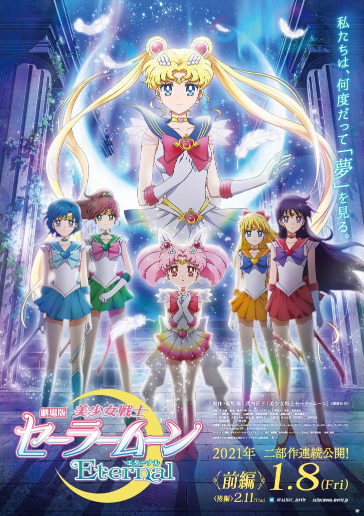 [繁中]劇場版美少女戰士Eternal前篇(1080P)