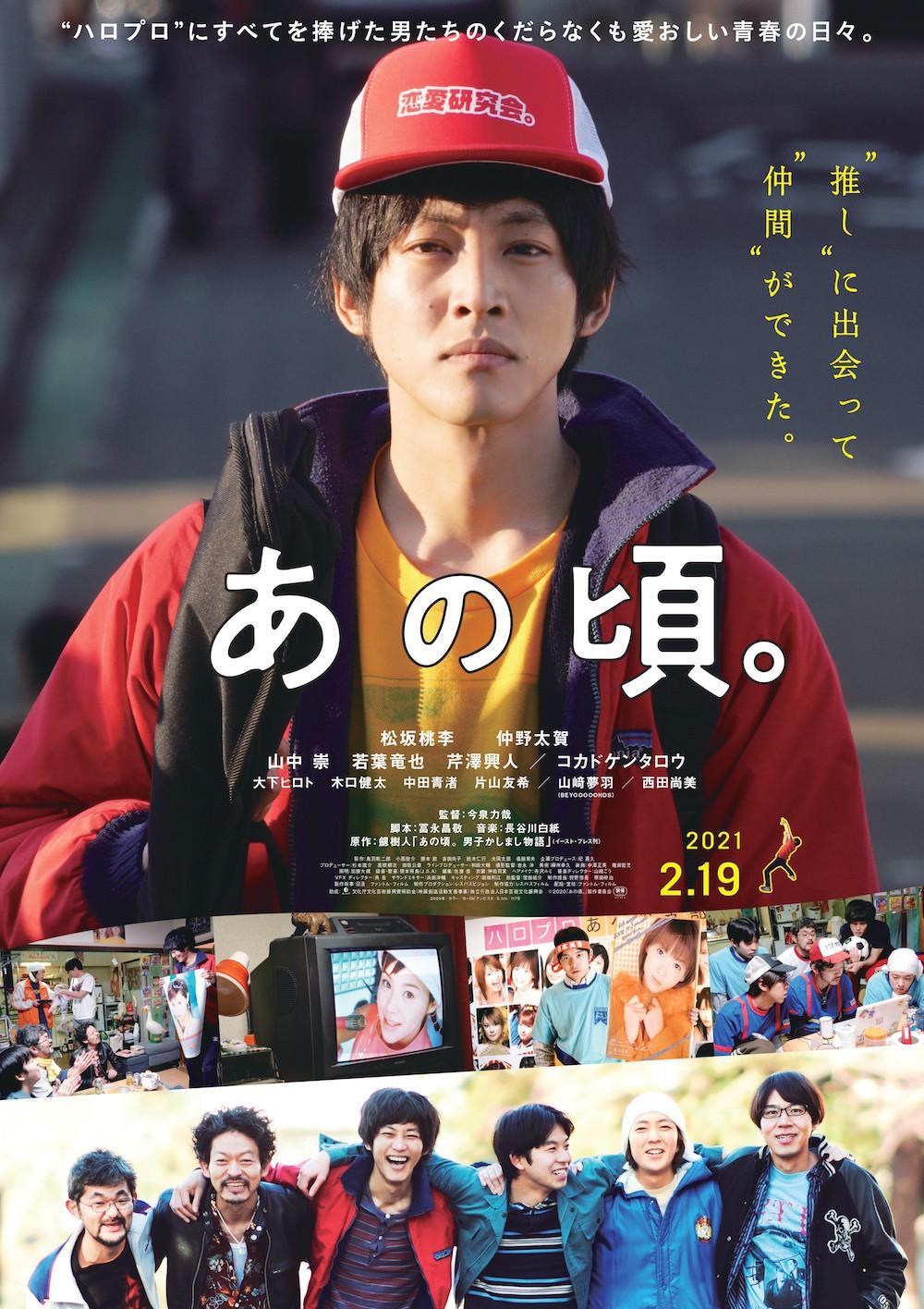 [繁中]那個時候~男子喧鬧物語(720P)