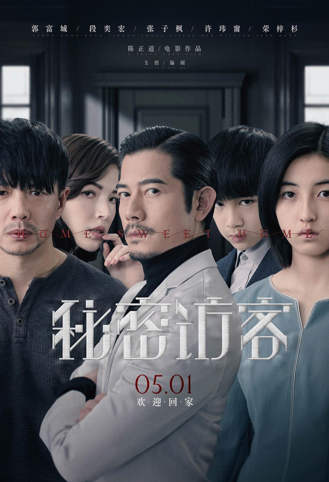 秘密訪客(1080P)郭富城、許瑋甯