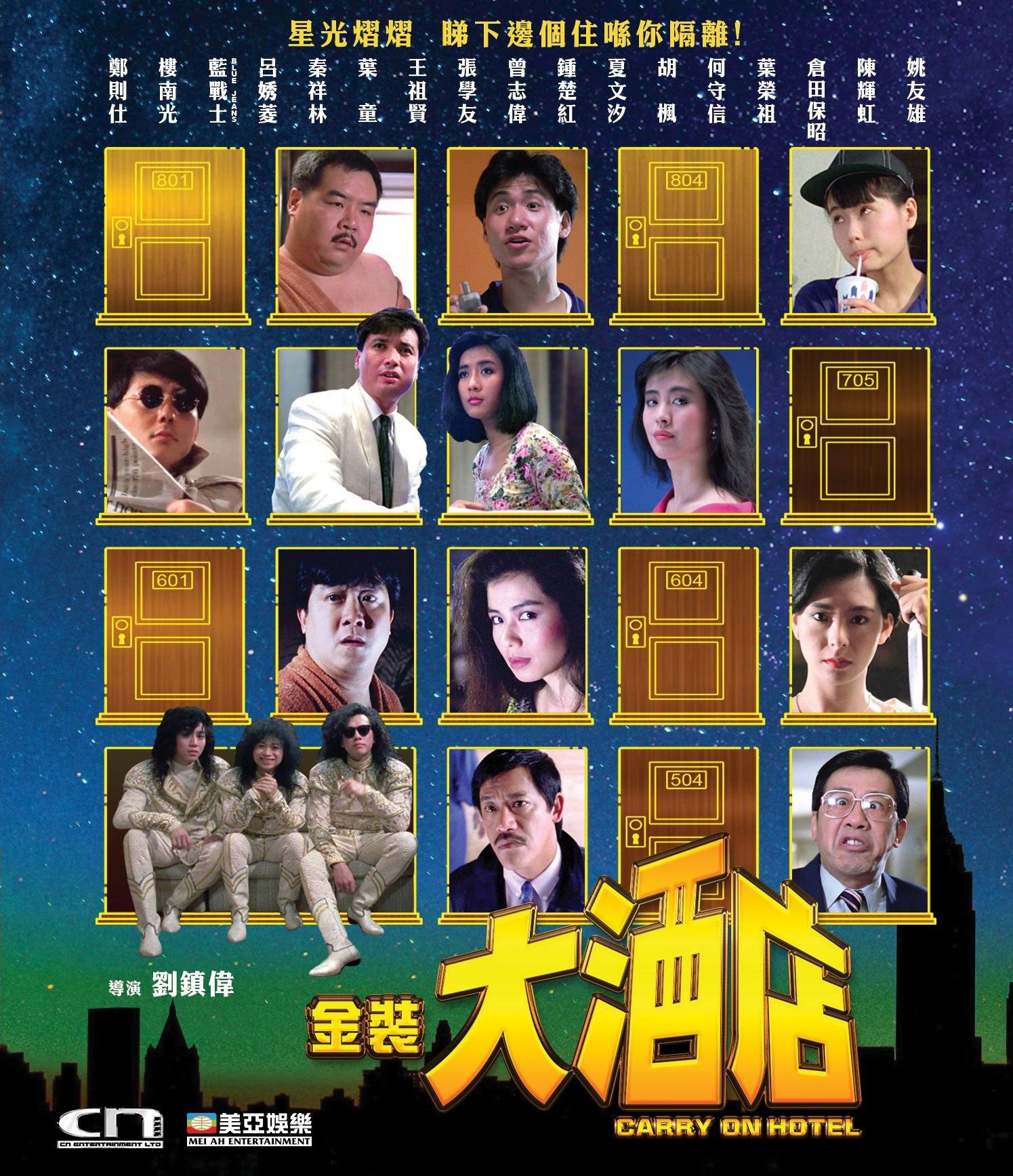 [藍光][繁中]金裝大酒店(1080P)國粵雙語