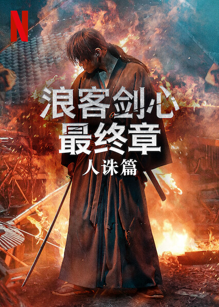 【影x2】神劍闖江湖真人版合集_密弒遊戲2:勝者危亡