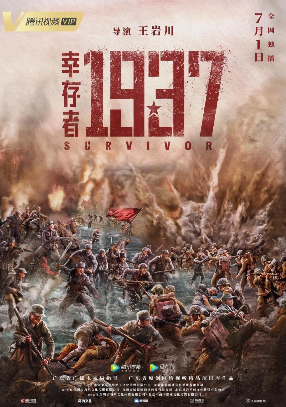 倖存者1937(1080P)