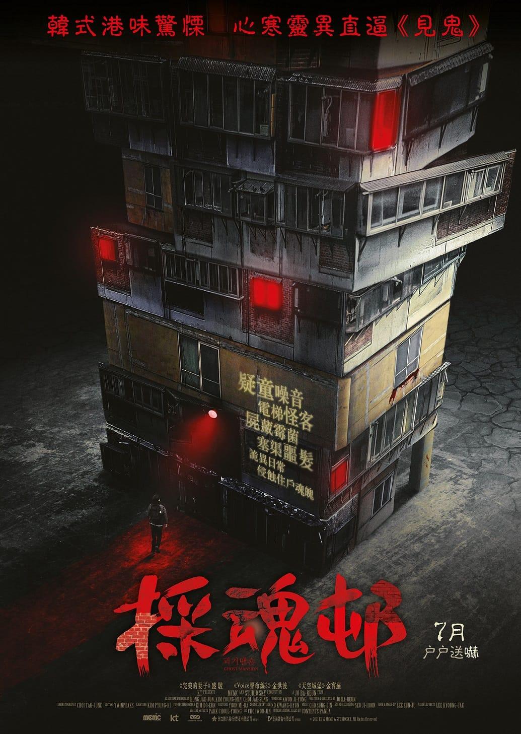 怪奇公寓(1080P)怪奇宅、採魂邨