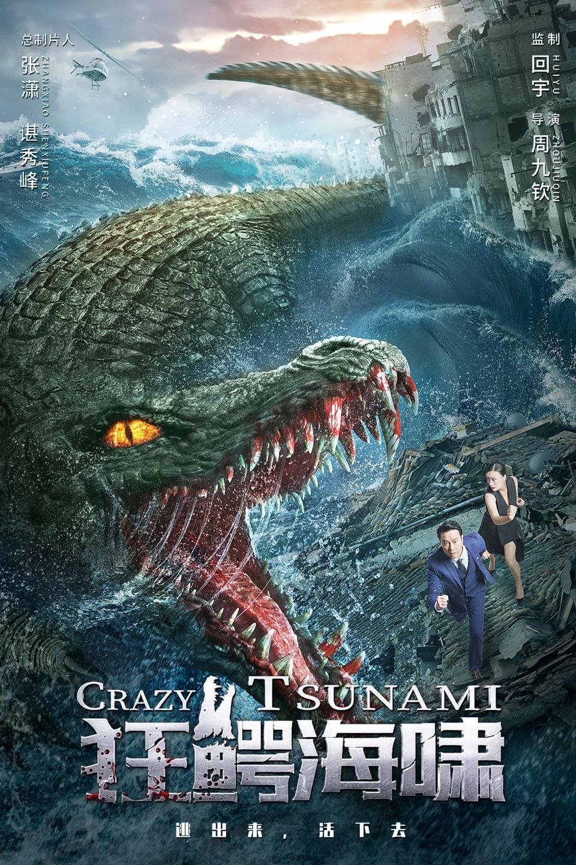 狂鱷海嘯(4K)