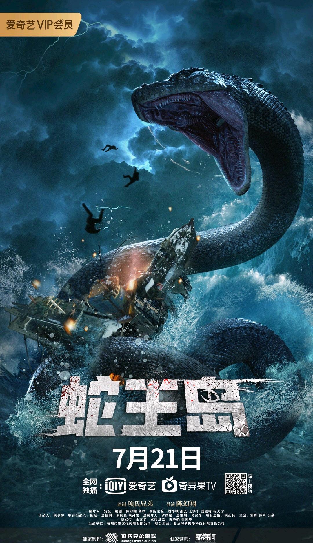 蛇王島(4K)