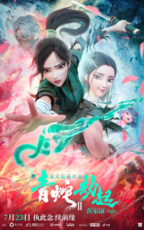 白蛇2:青蛇劫起(1080P)白蛇2