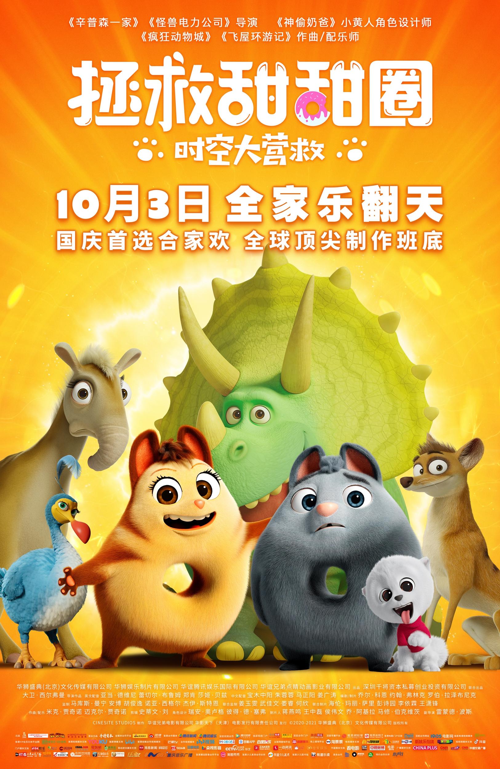 [繁中]拯救甜甜圈:時空大營救(1080P)絕種動物大冒險