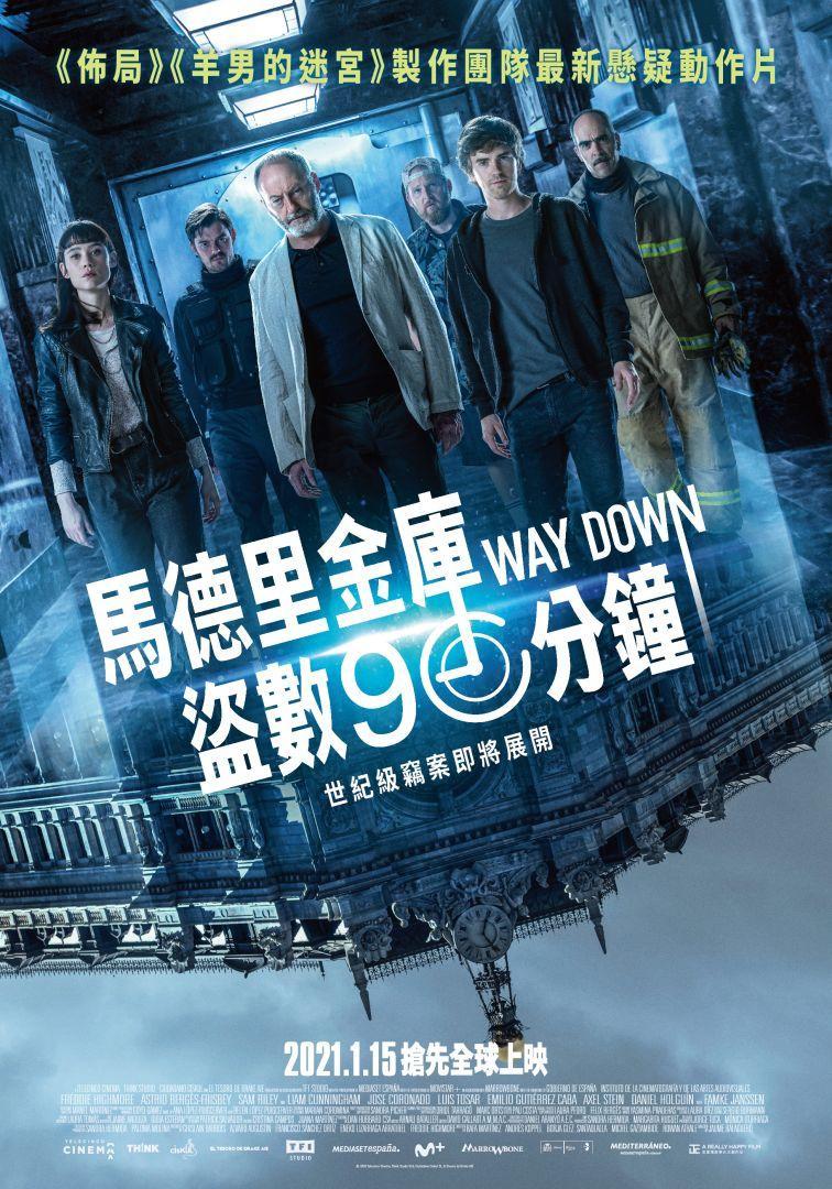 [藍光][繁中]馬德里金庫盜數90分鐘(1080P)上映日期:2021-01-15