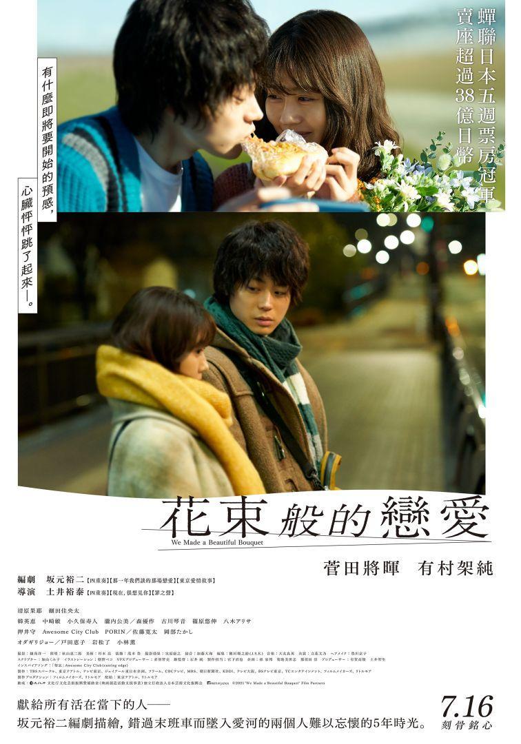 [繁中]花束般的戀愛(720P)上映日期:2021-07-16