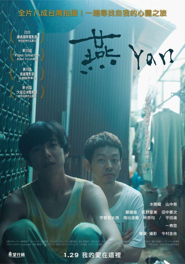 [繁中]燕(1080P)上映日期:2021-01-29