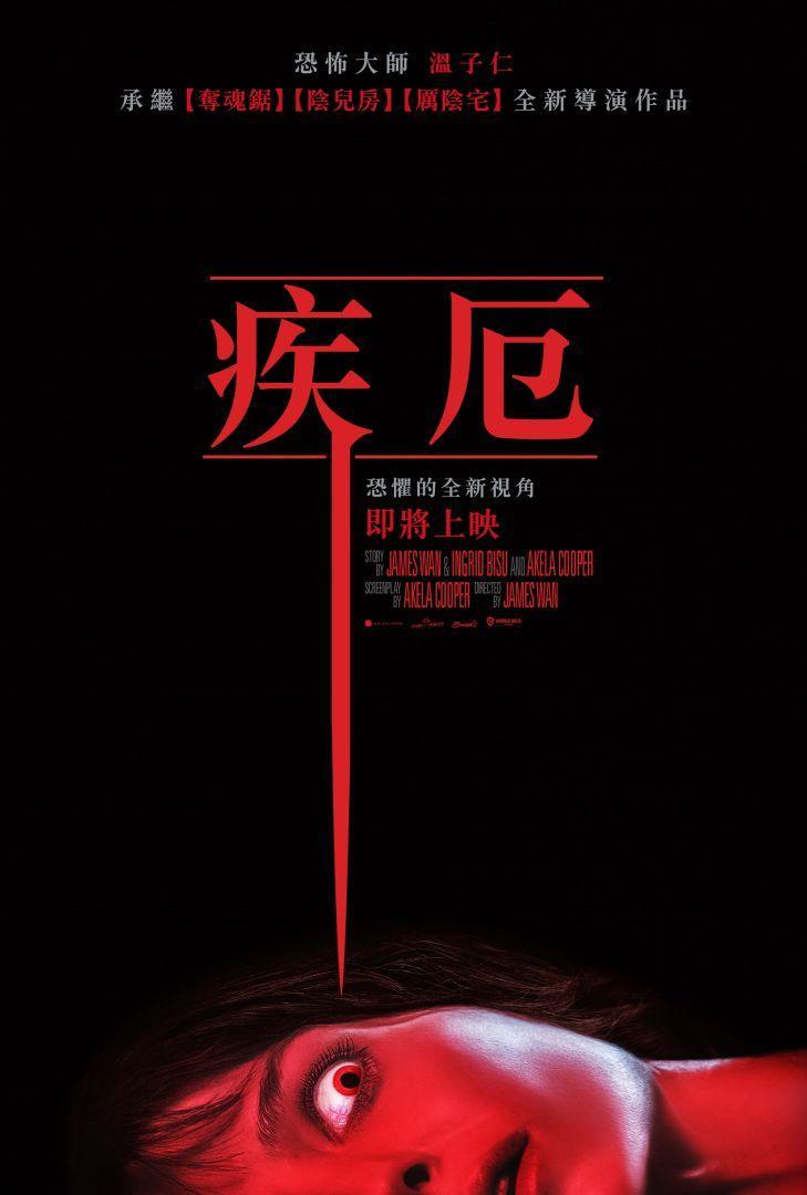 [繁中]疾厄(1080P-無刪減版)上映日期:2021-09-02