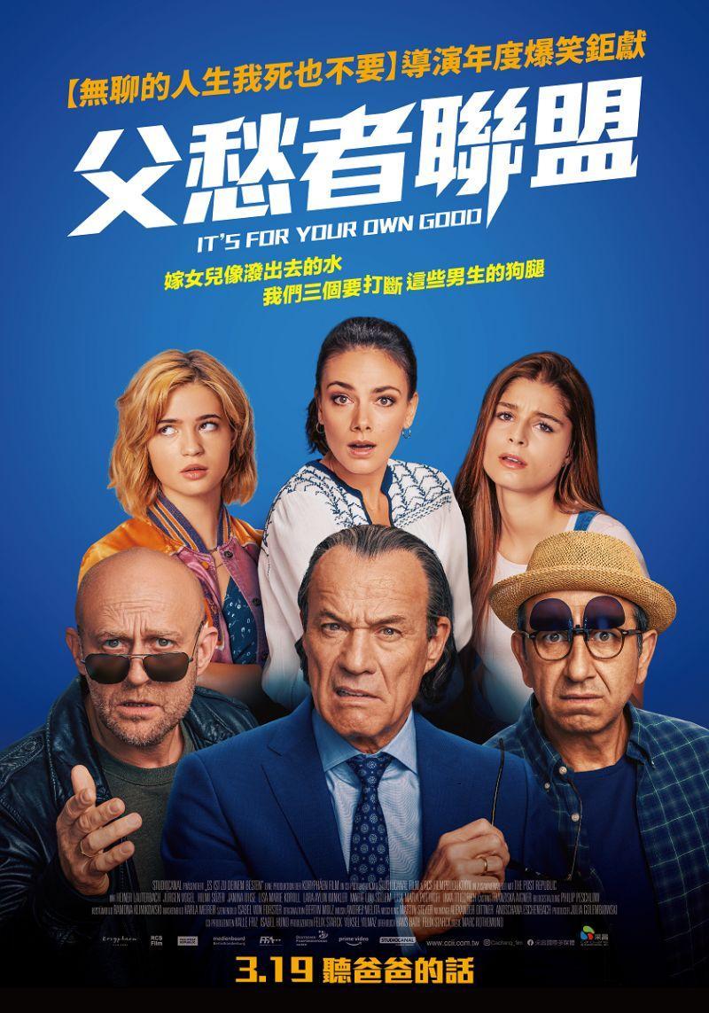 [藍光][繁中]父愁者聯盟(1080P)上映日期:2021-03-19