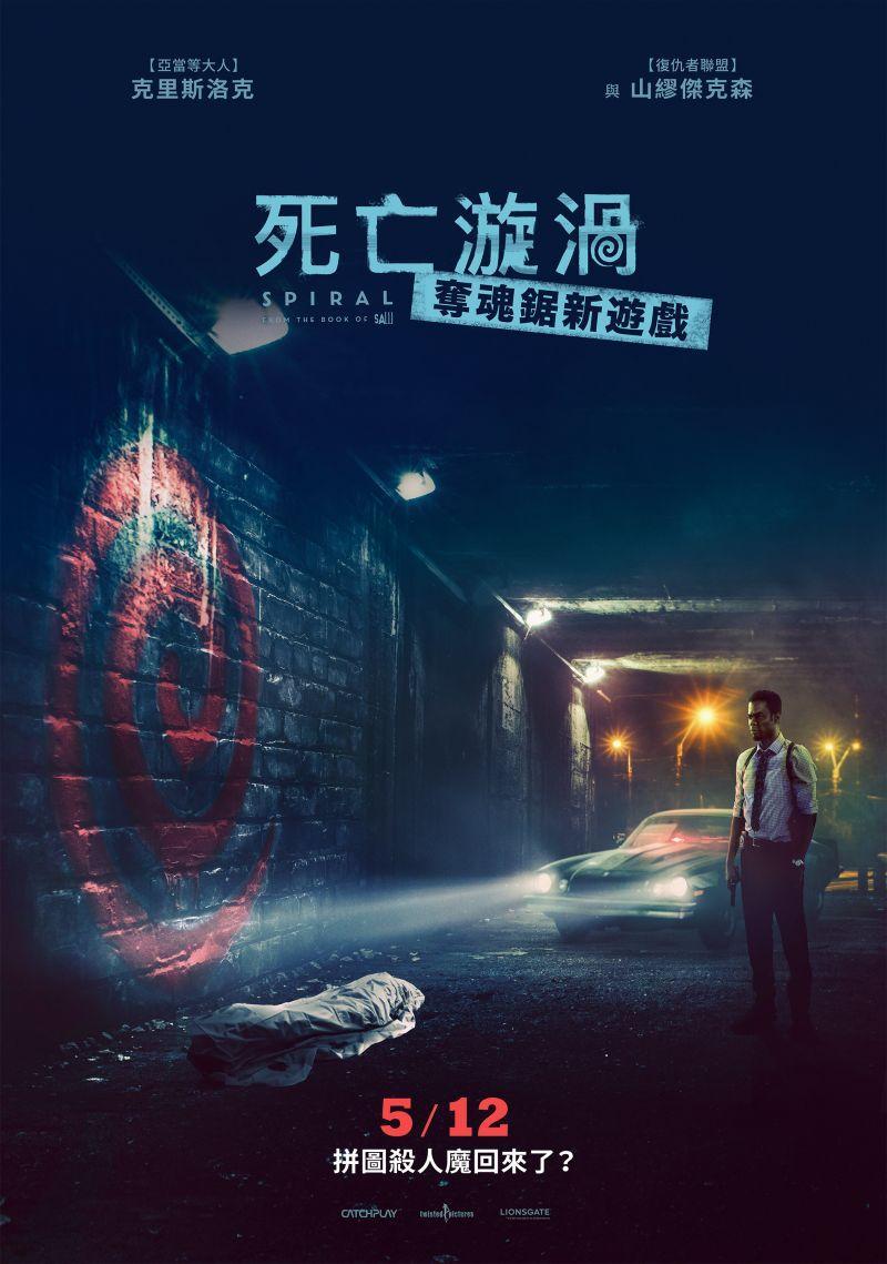 [藍光][繁中]死亡漩渦:奪魂鋸新遊戲(1080P)上映日期:2021-07-13