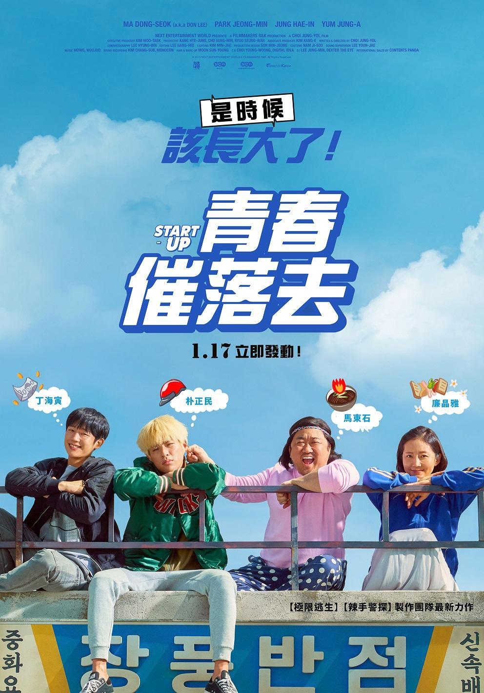 [藍光][繁中]青春催落去(1080P)上映日期:2020-01-17